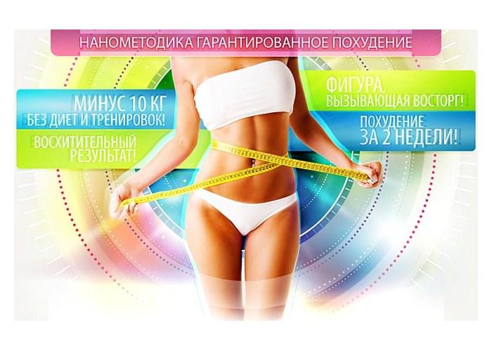 Похудение диеты: похудеть на 30кг комплекс